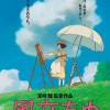 Contemplation on the last film of Miyazaki: loss of imo