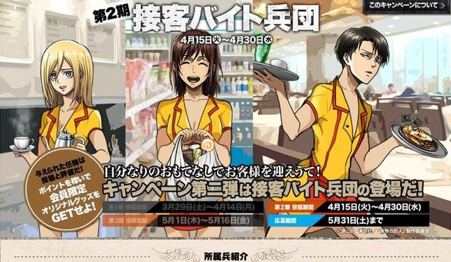 "Asian Fast Food Chain Lotteria Continues to Incorporate ""Attack on Titan"" to Their Menu"